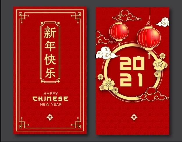 中国のランタンの花と雲と幸せな中国の旧正月のグリーティングカード