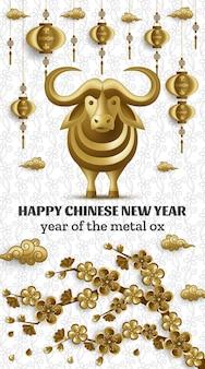 Поздравительная открытка с китайским новым годом с творческим золотым металлическим быком, ветвями сакуры, подвесными фонарями