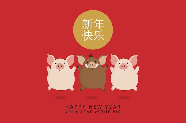 Happy chinese new year greeting card with cute pig and boar.