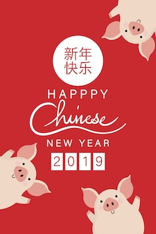 Happy Chinese new year greeting card with cute pig