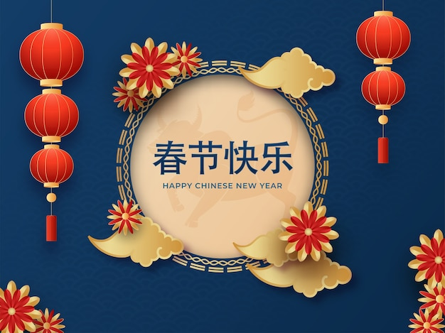 Happy chinese new year greeting card with paper flowers