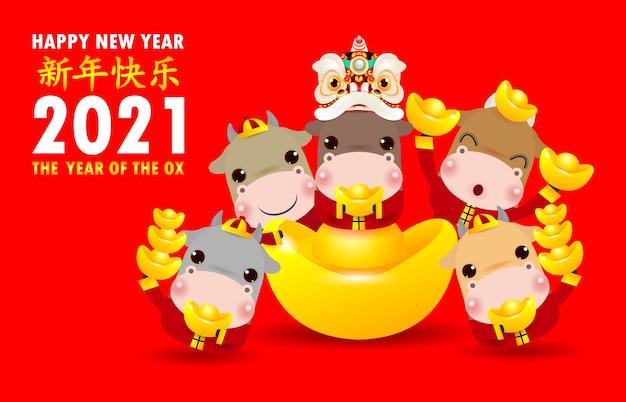 Поздравление с китайским новым годом. милая маленькая корова держит китайское золото и танец льва, год зодиака быка
