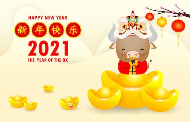 幸せな中国の新年の挨拶かわいい小さな牛が中国の金、牛干支の年を保持している漫画のベクトル図、翻訳:中国の新年の挨拶