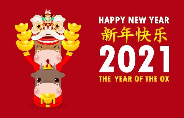 Поздравление с китайским новым годом. маленькая корова держит китайское золото и танец льва, год по зодиаку быка