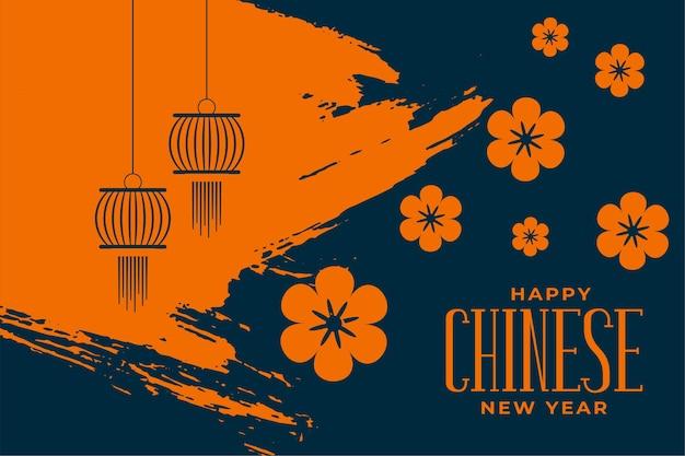 꽃과 랜 턴과 행복 한 중국 새 해 인사