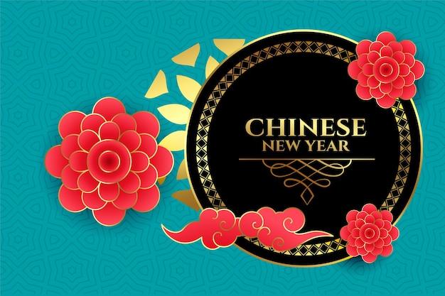 Felice anno nuovo cinese saluto con fiori e nuvole