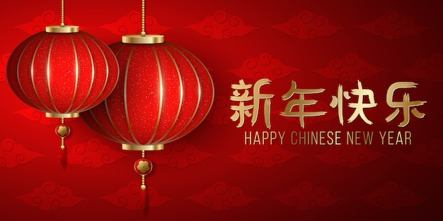Happy chinese new year. hanging traditional realistic red glitter lamp with cloud background. gold