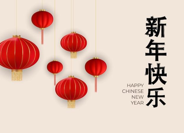 행복 한 중국 새 해 휴일 배경