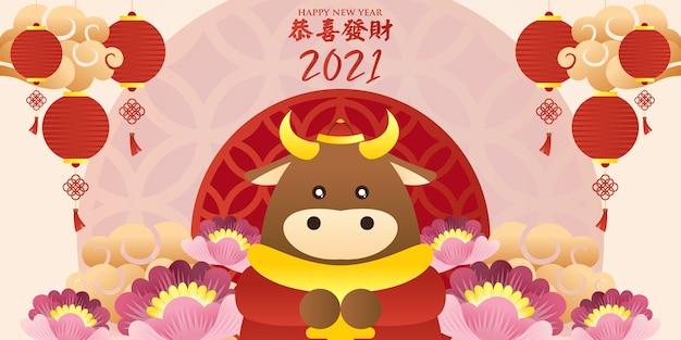 牛のかわいい漫画と幸せな中国の旧正月のイラストの背景