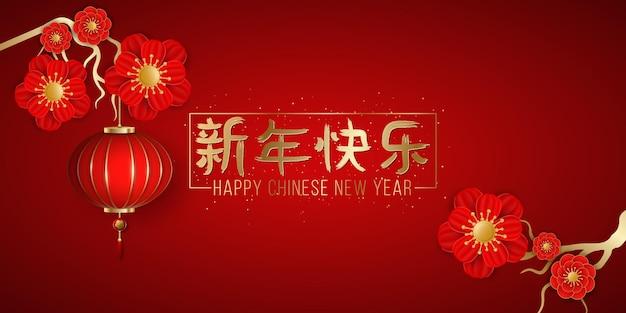 Счастливый китайский новый год иллюстрация