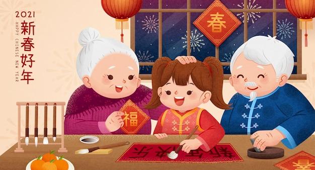 幸せな中国の旧正月のイラスト