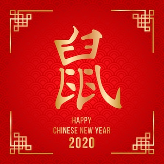 Счастливый китайский новый год в плоском дизайне