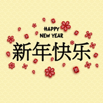 Happy chinese new year inscription decorated