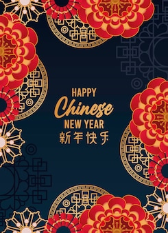 Happy chinese new year lettering card with golden and red flowers in blue background  illustration