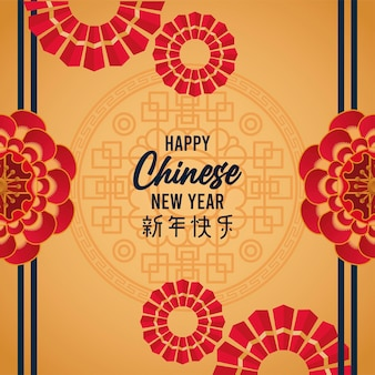 Happy chinese new year lettering card with red flowers in golden background  illustration