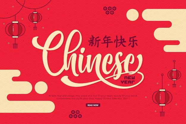 Счастливого китайского нового года надписи