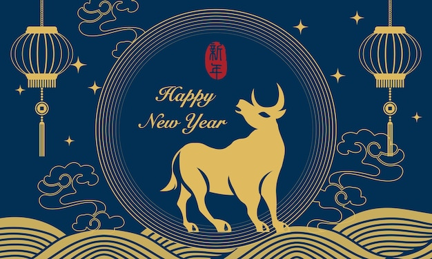 牛の曲線の波とランタンの装飾の幸せな中国の旧正月。