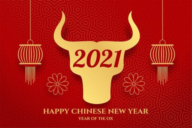 牛の赤いグリーティングカードの幸せな中国の旧正月