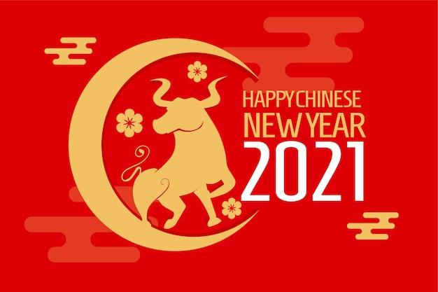三日月と牛の幸せな中国の旧正月