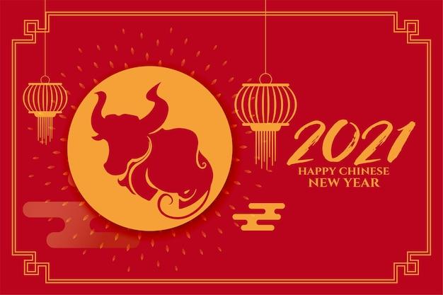 Счастливый китайский новый год быка с фонарями