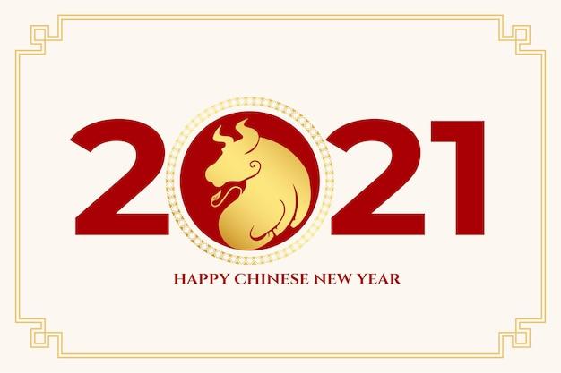 Счастливый китайский новый год на фоне быка