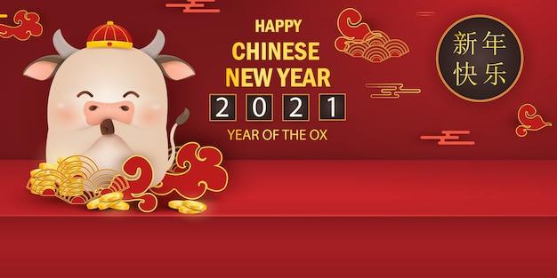 牛の中国の旧正月。 2021年の干支シンボル。かわいい漫画牛キャラクターデザインの挨拶