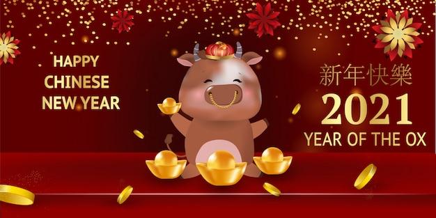 牛の幸せな中国の旧正月