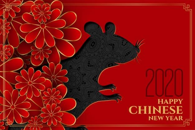 ラットの花の幸せな中国の新年