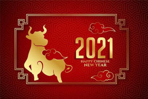 Felice anno nuovo cinese di bue con il vettore della nuvola
