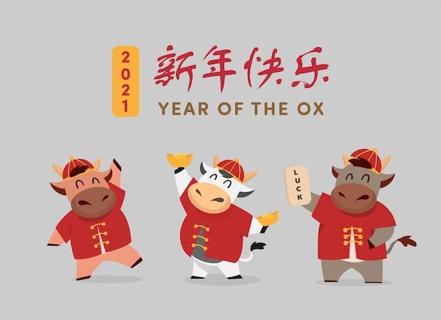 ハッピーチャイニーズニューイヤーオックスゾディアック。赤い衣装セットのかわいい牛のキャラクター。翻訳:ハッピーチャイニーズニューイヤー。