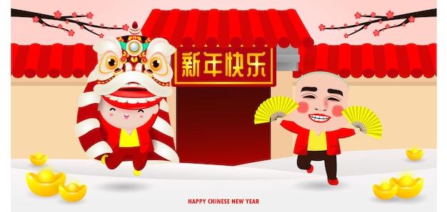 해피 중국 설날 포스터 디자인, 귀여운 아시아 어린이와 사자춤과 금괴가있는 미소 마스크를 가진 남자