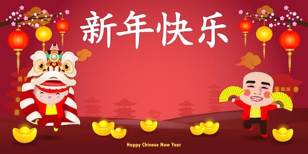 幸せな中国の旧正月のポスターデザイン、かわいいアジアの子供たちと獅子舞と金の延べ棒と笑顔のマスクを持つ男