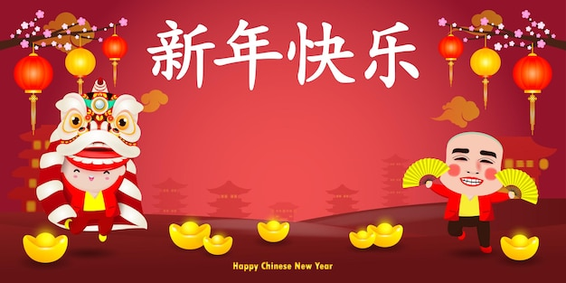 Happy chinese new year poster design, cute asian children and lion dance and man with smile mask with gold ingots