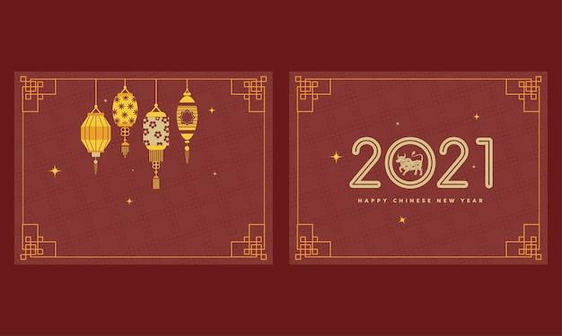 Счастливый китайский новый год плакат в двух вариантах.