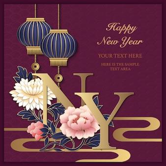 ハッピーチャイニーズニューイヤーパープルゴールデンレリーフ牡丹の花ランタン雲波とアルファベットのデザイン。