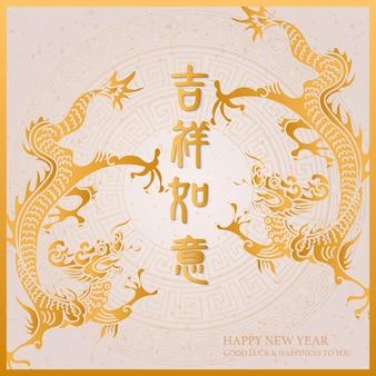 幸せな中国の旧正月レトロエレガントな黄金のドラゴンと縁起の良い言葉。
