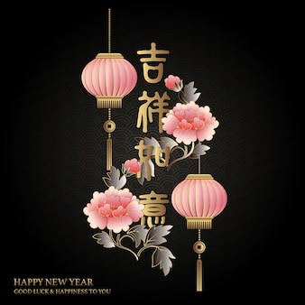 Happy chinese new year retro elegant relief pink peony flower lantern pattern auspicious word title.