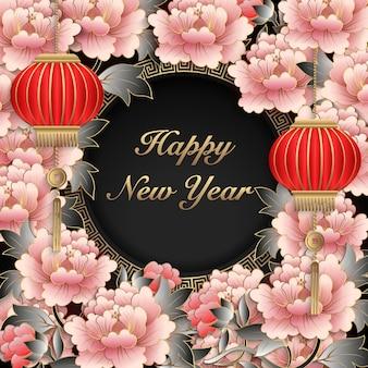 ハッピーチャイニーズニューイヤーレトロゴールドピンクレリーフ祝福ワードピンク牡丹の花とランタン