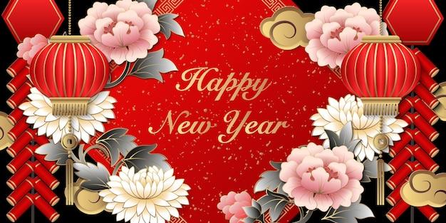 Счастливый китайский новый год ретро золото розовый рельеф пион цветок фонарь облако и петарды
