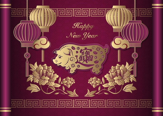 Happy chinese new year retro gold puprle relief peony flower pig lantern cloud and lattice frame on a vintage scroll