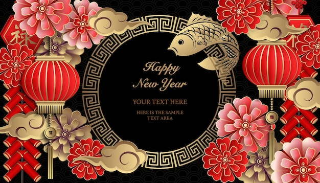 Happy chinese new year retro gold red relief flower lantern fish cloud firecrackers and lattice round frame