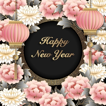 ハッピーチャイニーズニューイヤーレトロゴールドレリーフ祝福ワードピンク牡丹の花とランタン