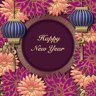 ハッピーチャイニーズニューイヤーレトロゴールドレリーフ祝福ワードパープルピンクの花とランタン