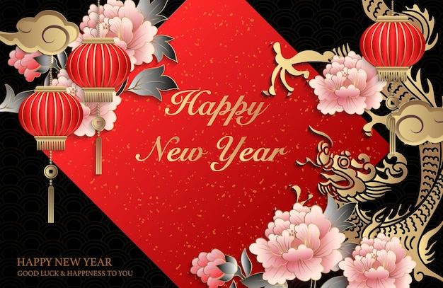 행복 한 중국 새 해 복고 금 구호 용 모란 꽃 랜 턴 구름과 봄 커플