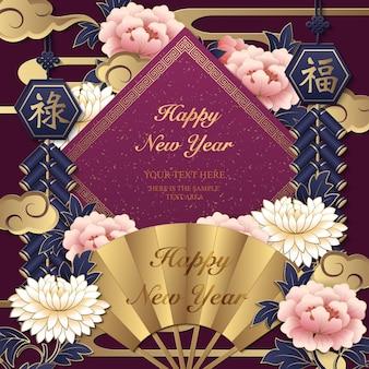 Счастливый китайский новый год ретро золотой рельеф сложенный веер цветок петарды облако и весенний куплет