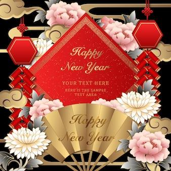 해피 중국 새 해 복고 금 구호 접힌 팬 꽃 폭죽 구름과 봄 커플