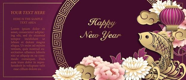 해피 중국 새 해 복고 금 구호 모란 꽃 물고기 파도 랜턴 구름과 둥근 격자 트레이 서리 프레임