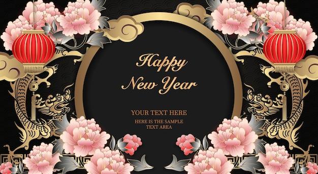 해피 중국 새해 복고 금 구호 모란 꽃 랜턴 용 구름과 둥근 문틀