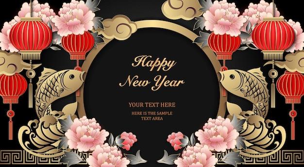 해피 중국 새 해 복고 금 구호 모란 꽃 랜턴 물고기 파도 구름과 둥근 문 프레임