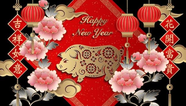 행복 한 중국 새 해 복고 금 구호 모란 꽃 랜 턴 돼지 구름과 봄 커플